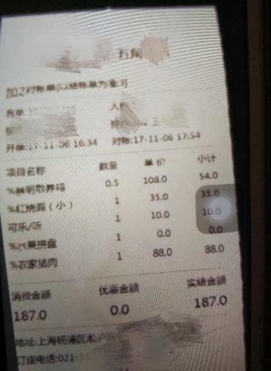 """焦某""""霸王餐""""的单据。杨浦公安分局供图"""