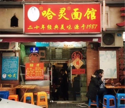 网红面馆里也兼具实力的就是哈灵面馆了,源于1987的美味,一碗厚实的牛蛙面不知道让多少人踩破门槛~