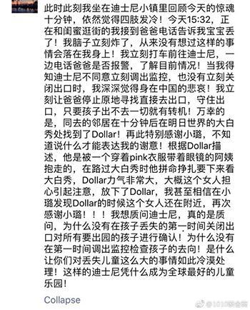 图说:家长称孩子在上海迪士尼乐园丢失。微博截图