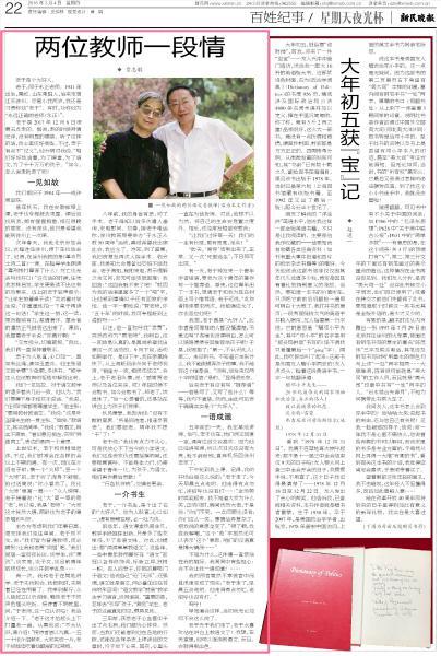 图说:去年3月,贾志敏的《两位教师一段情》刊登于新民晚报夜光杯
