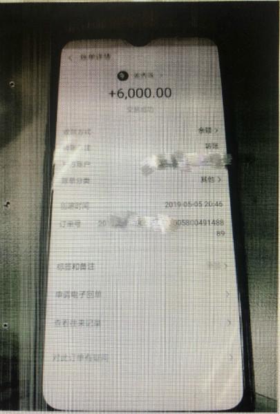图说:被害人转账记录。闵行区检察院 供图