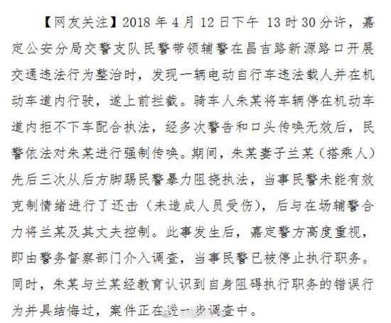 """上海市公安局嘉定分局微博""""嘉定公安"""" 图"""