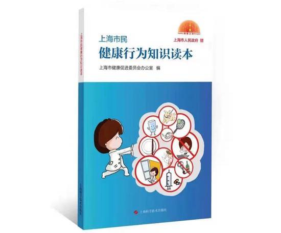 上海启动市民健康礼包发放项目 居民将获读本及公叉勺