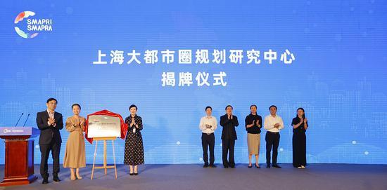 2020年9月28日,上海大都市圈规划研究中心揭牌主办方供图