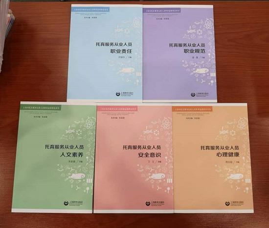 上海首发托育从业人员职业道德丛书 由5本分册构成