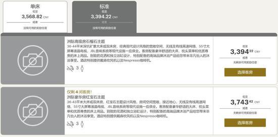 目前官网有不同房型可供预订