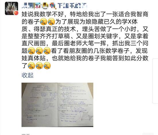 上海一老师让学生出考卷给爸妈 家长:考高分着实不易