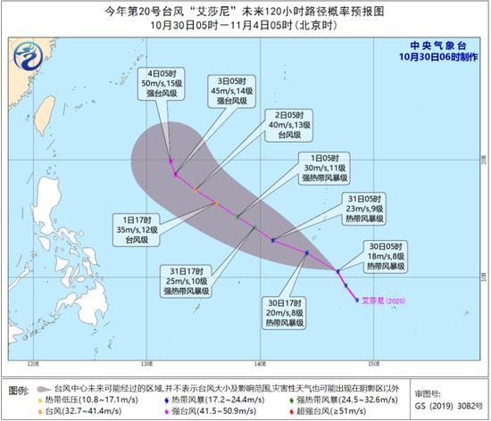 今年第20号台风艾莎尼生成 目前太平洋上双台风共舞