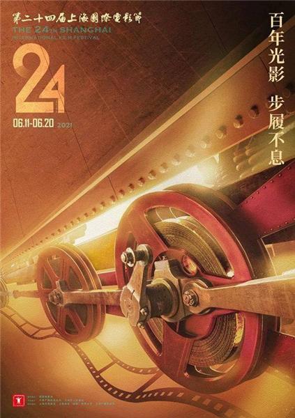 图说:第24届上海国际电影节海报 官方图