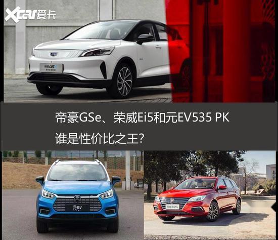 紧凑型纯电 选帝豪GSe/荣威Ei5/元EV535
