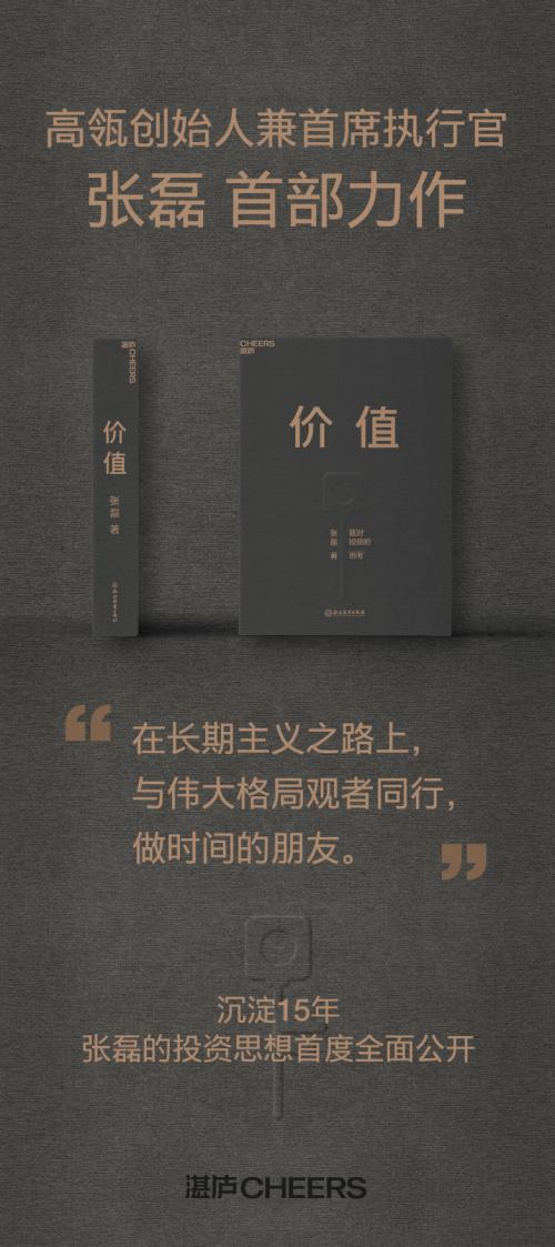 高瓴创始人兼首席执行官张磊首部作品《价值》亮相2020上海书展