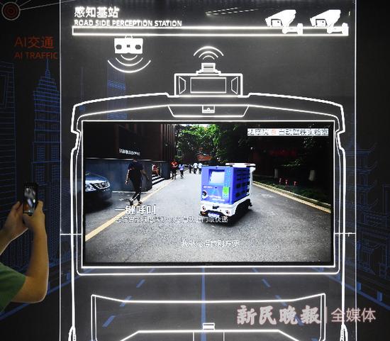 资料图:2020世界人工智能大会 新民晚报记者 孙中钦 摄