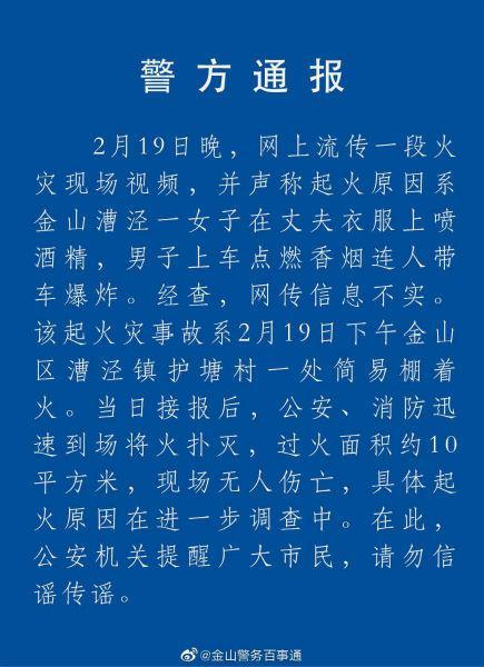 网传因衣服喷酒精须眉上车点烟引爆炸 上海警方:流言