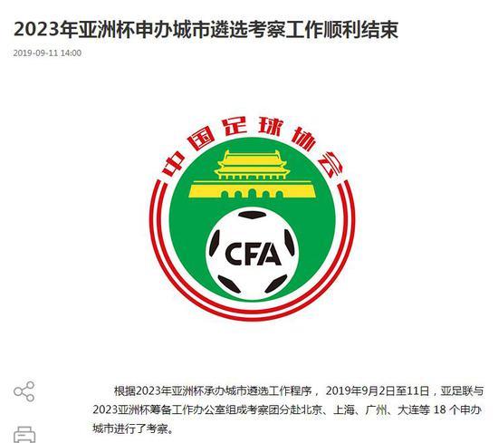 中国足协网站截图
