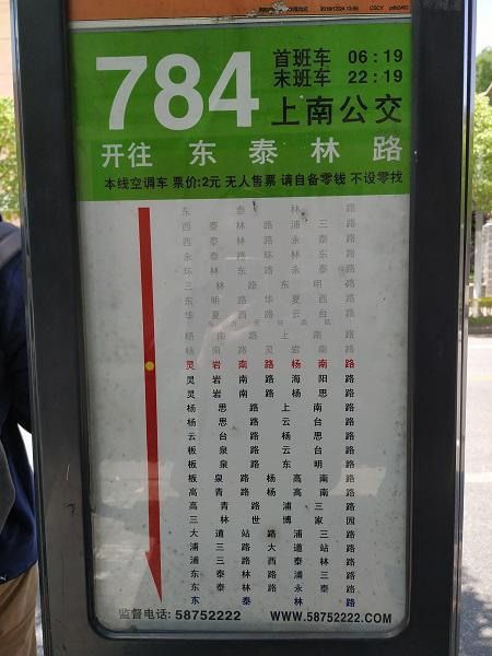 图说:784路公交车这处站名叫灵岩南路杨南路李建铭 摄(下同)
