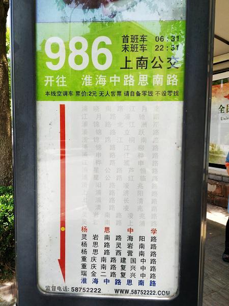 """图说:986公交车这站站名叫""""杨思中学"""""""