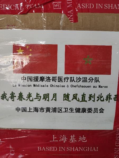 上海534件医用防疫物资紧急送援摩洛哥医疗队