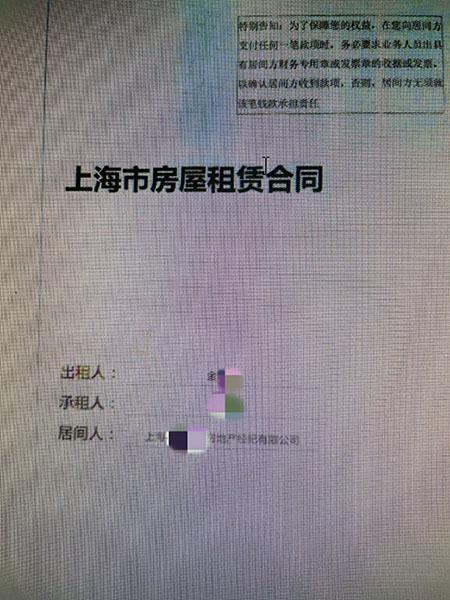 图说:金某某冒充房主签的租赁合同 闵行检察院供图