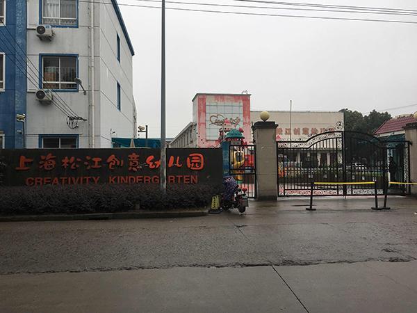 2019年1月10日,上海市松江区创意幼儿园。澎湃新闻记者 臧鸣 摄
