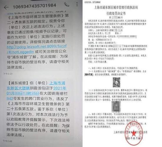 上海浦东首张非现场罚单开出 一周的流程1小时内可完成