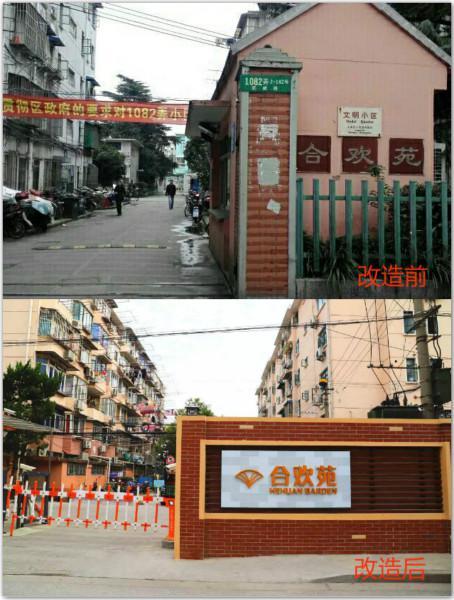 图说:小区大门改造前后对比。桃浦镇供图