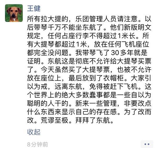 """图说:大提琴家王健在朋友圈的""""温馨提示"""" 网络图"""