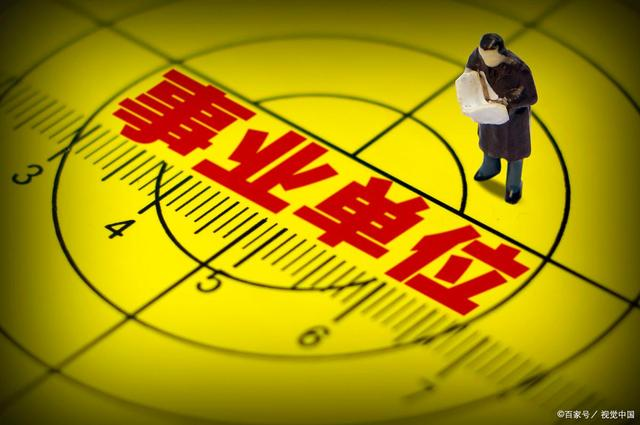 上海事业单位公开招聘即将启动 13日10时开启网上报名