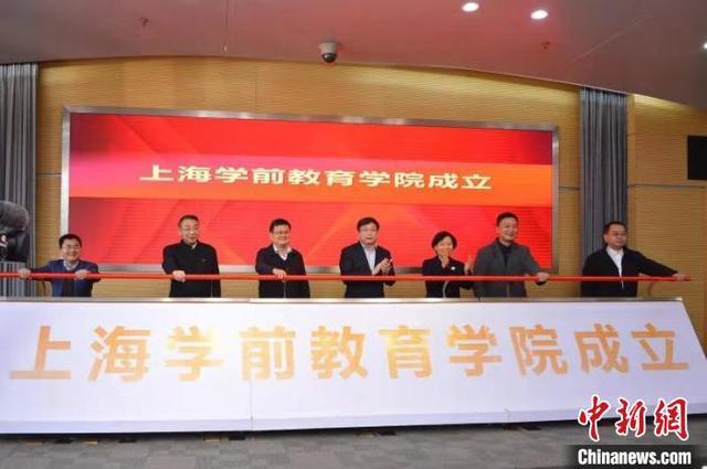 上海学前教育学院成立 目前仍有3000人左右的师资缺口