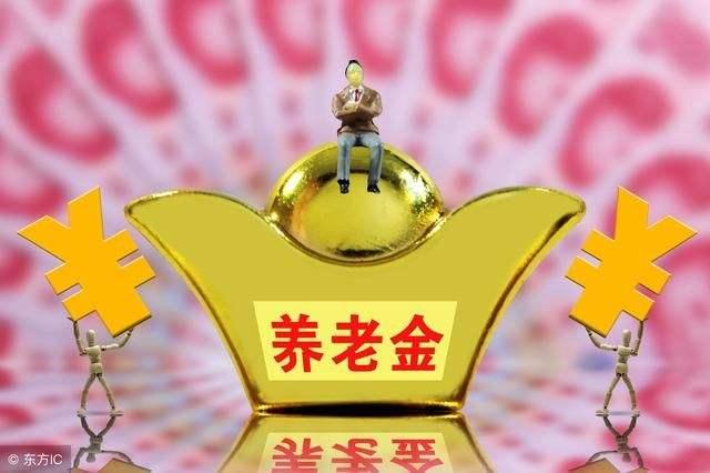 全国养老金调整基本到位 上海每人每月增加60元