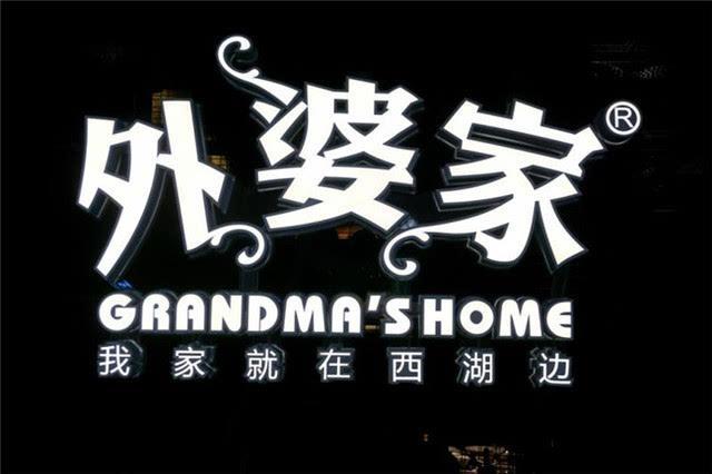 虹口龙之梦外婆家门店老鼠爬上后厨案板 已停业整改