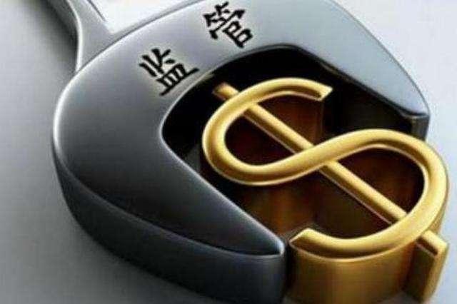 银保监会:明年1月1日起取消合资寿险公司外资股比限制