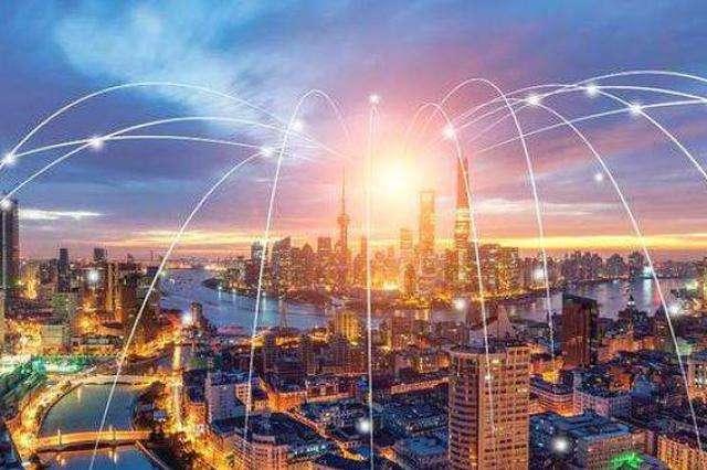 上海率先建成双千兆宽带城市 将打造信息基础设施标杆城市