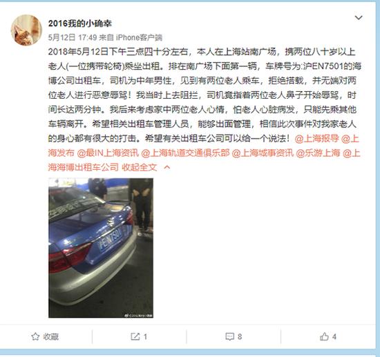 图说:网友表示自己带两位老人乘坐出租车,却遭到拒载和辱骂。微博截图