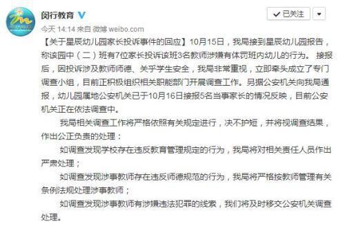 上海市闵行区教育局官方微博截图