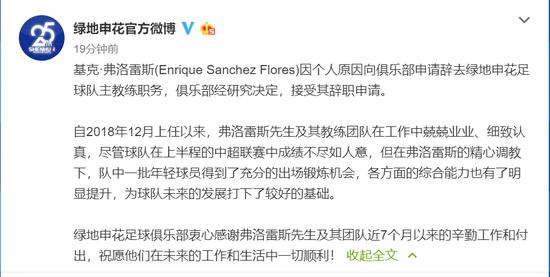 申花宣布弗洛雷斯不再担任主教练 崔康熙有望接任