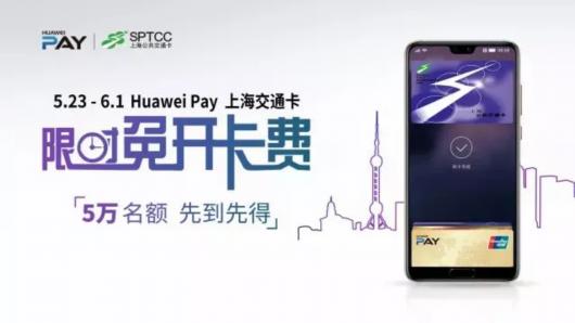 手机开通虚拟交通卡需缴开卡费 费用是否该收引热议