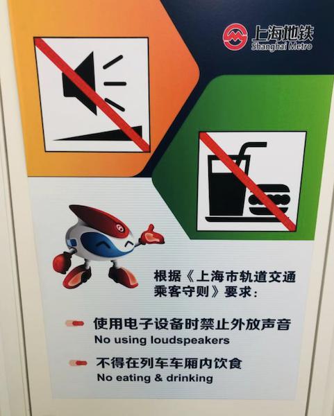 """图说:近日,上海地铁不少车厢内贴出""""使用电子设备时禁止外放声音""""的标识 网友供"""
