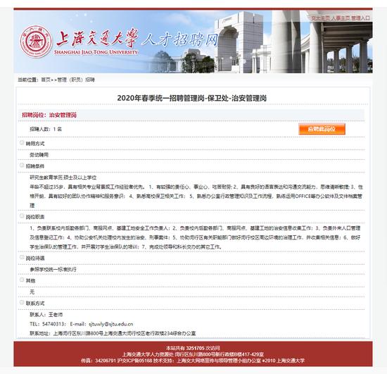 上海交通大学人才招聘网上公布的招聘信息。人才招聘网 截图