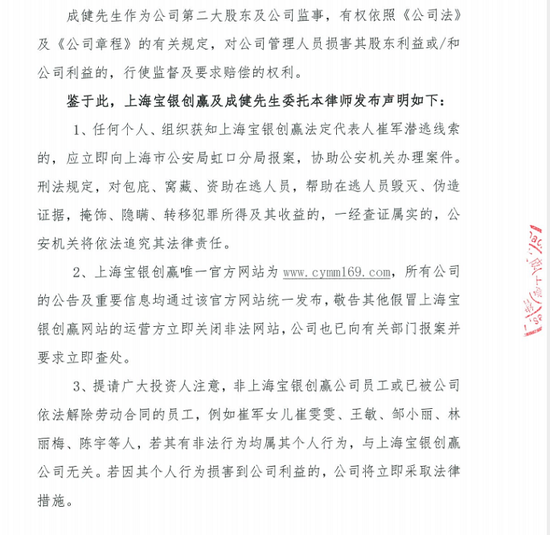 """图片来源:二股东成健一方控制的""""官网""""http://www.cymm169.com"""