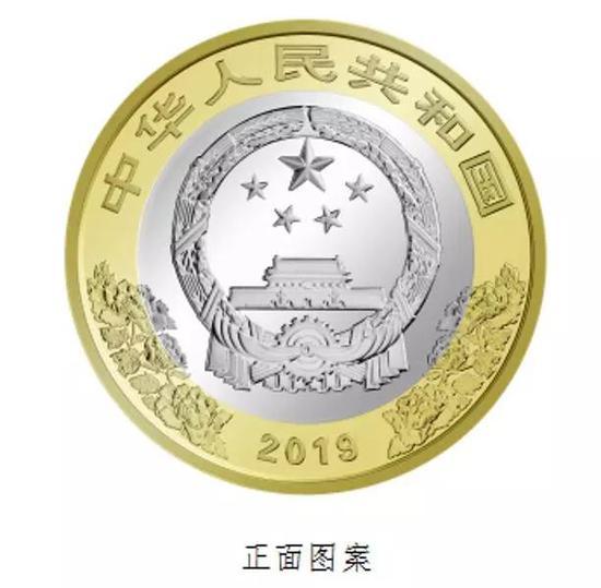 新中国成立70周年纪念币开端兑换 市平易近可赴银行兑换