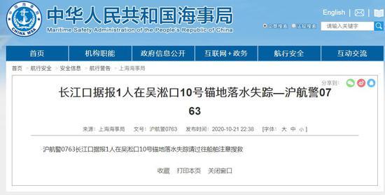 上海海事局:长江口据报1人在吴淞口10号锚地落水失踪