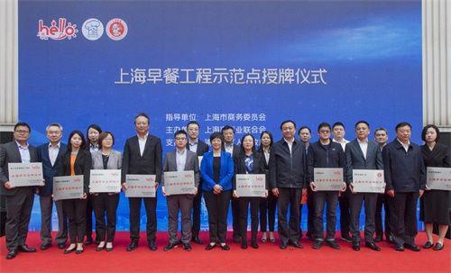 上海早餐工程首批60家示范点授牌 提供更便捷早餐服务