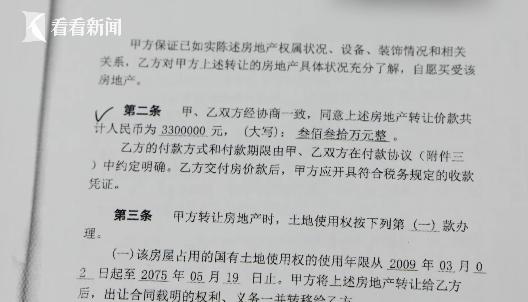 上海一买家为多贷款做高房价 结果卖家反悔私吞23万