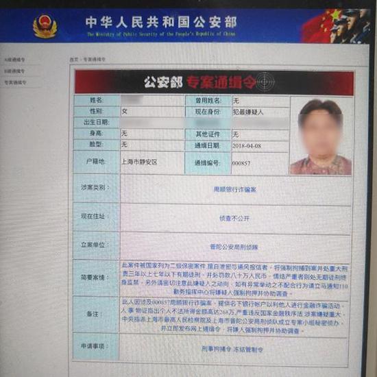 上海阿婆被假通缉令吓住 欲汇款被民警制止