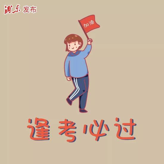 上海中小学生寒假放假时间出炉 时长30天
