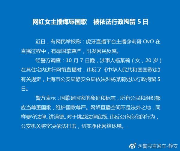 虎牙主播莉哥OvO直播中侮辱国歌 被上海警方行拘5日