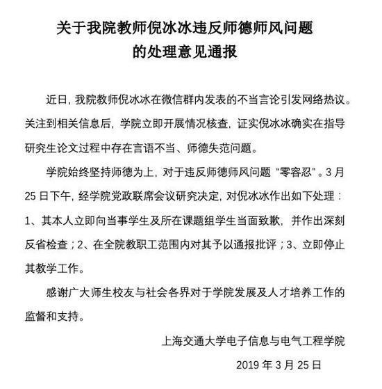 上海交大通报博导违反师德师风处理意见:停止教学工作