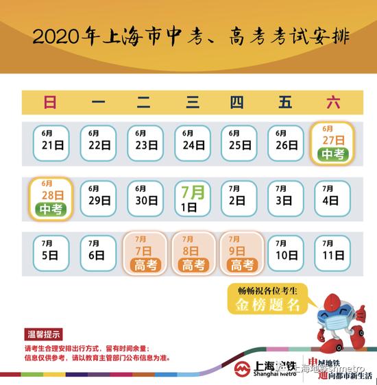 中高考期间 上海地铁将减少列车鸣笛、控制广播音量