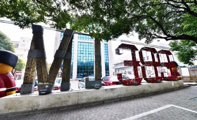 老工业基地闵行正转型 打造四大文化创意产业集聚基地