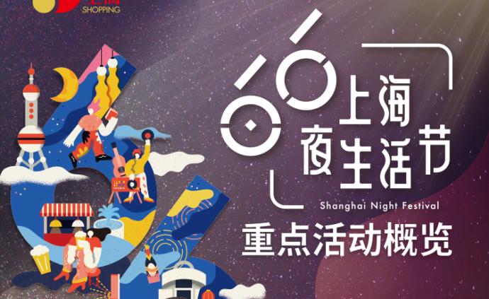 上海首届夜生活节来袭 重点商圈营业至23点4条地铁延时